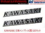 カワサキ KAWASAKI 汎用 ゼファー750/1100等 立体 エンブレム ブラック 2枚set