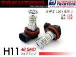 【特価】 H11(36+12)48連 LEDシングル球 フォグランプ 白 12v24v 2個