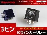 CF14 LED化 ハイフラ防止 ICウインカーリレー 3ピン車対応 AA70<img class='new_mark_img2' src='https://img.shop-pro.jp/img/new/icons15.gif' style='border:none;display:inline;margin:0px;padding:0px;width:auto;' />