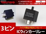 CF14 ハイフラ防止 ICウインカーリレー 3ピン対応点滅調整<img class='new_mark_img2' src='https://img.shop-pro.jp/img/new/icons15.gif' style='border:none;display:inline;margin:0px;padding:0px;width:auto;' />
