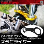 CB400SF(NC39/NC42) VTEC-2〜4 ZRX1100用 スタビライザー CNC アルミ 削り出し 黒<img class='new_mark_img2' src='https://img.shop-pro.jp/img/new/icons15.gif' style='border:none;display:inline;margin:0px;padding:0px;width:auto;' />