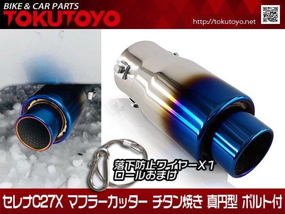 汎用 マフラーカッター チタン焼き加工 真円型 ボルト付 シングル ストレート式 簡単取付 AB62