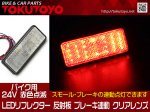24V 汎用 LEDリフレクター 反射板 ブレーキ連動 クリアレンズ 赤色点滅 長型 1個<img class='new_mark_img2' src='https://img.shop-pro.jp/img/new/icons15.gif' style='border:none;display:inline;margin:0px;padding:0px;width:auto;' />