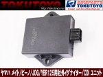 ヤマハ メイト50/90/JOG/ビーノ/YBR125用社外CDI イグナイター