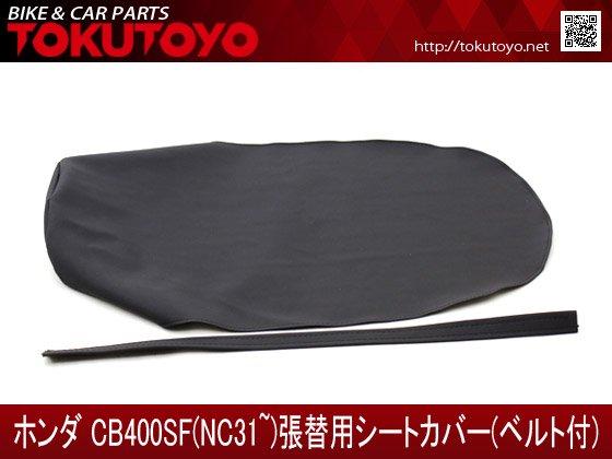 ホンダ CB400SF(NC31~)張替用 艶無し シートカバー(ベルト付)