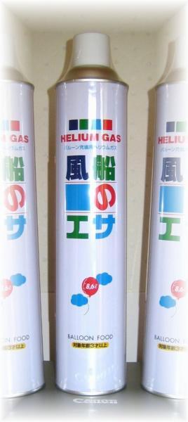 ヘリウム補充缶