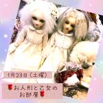 お人形と乙女のお部屋 vol. 1