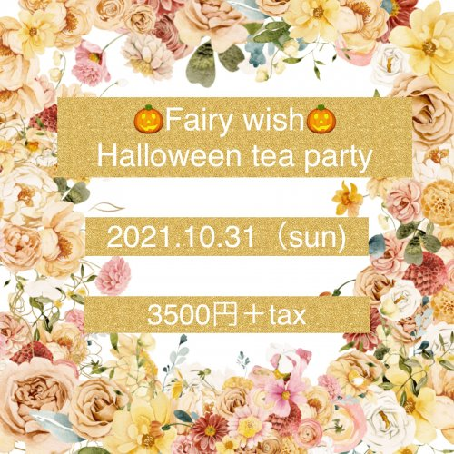 【2021/10/31(日)ハロウィンお茶会】受付中