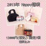 <img class='new_mark_img1' src='https://img.shop-pro.jp/img/new/icons11.gif' style='border:none;display:inline;margin:0px;padding:0px;width:auto;' />2013年☆Happy福袋☆13000円 限定7袋 【1月17日(木曜)より発売開始】