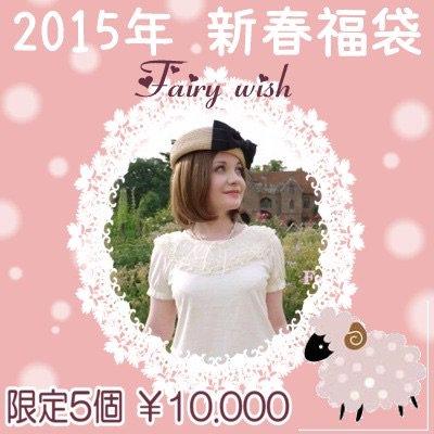♪新春福袋1万円 限定5袋♪