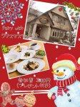 12月23日(祝日)クリスマスランチ会申し込み【定員10名】