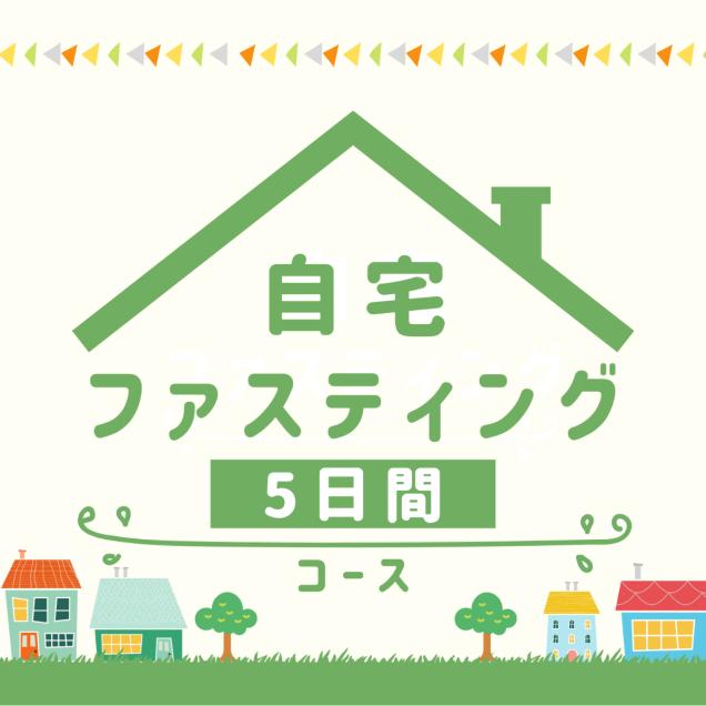 【カウンセリング&サポート商品付き】ハーモニック・ファスティング5日間サポートコース