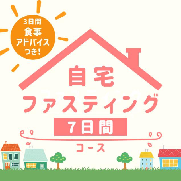 【カウンセリング&サポート商品付き】ハーモニック・ファスティング7日間サポートコース
