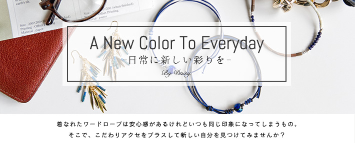A New Color To Everyday 日常に新しい彩りを