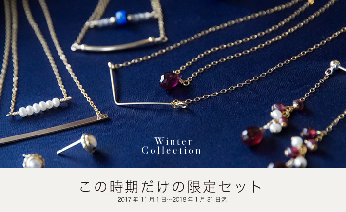 Winter Collection この時期だけの限定セット