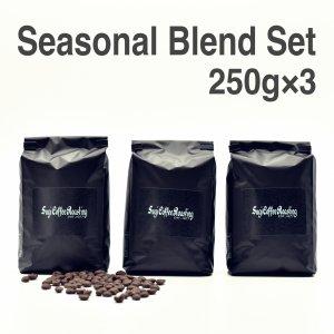 【送料無料】季節のブレンドコーヒーセット(250g×3種類)通販限定セット!