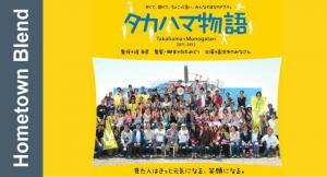 00-高浜店限定 ご当地ブレンド「タカハマ物語」(深煎り)