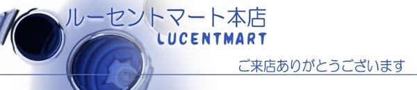 ラグマット&カーペット・家具・インテリア通販ルーセントマート本店