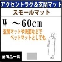 玄関マット・プチマットサイズ/W〜60cm