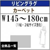 リビングラ  グマットサイズ/W150〜190cm(1帖・2帖サイズ含む)