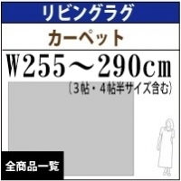リビングラグマット&カーペットサイズ/W250〜290cm(3帖・4帖半サイズ含む)