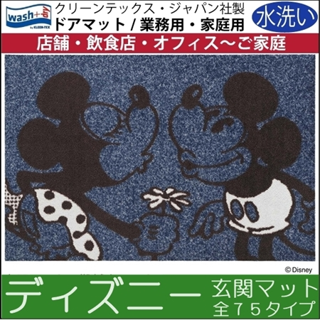 ディズニーマット