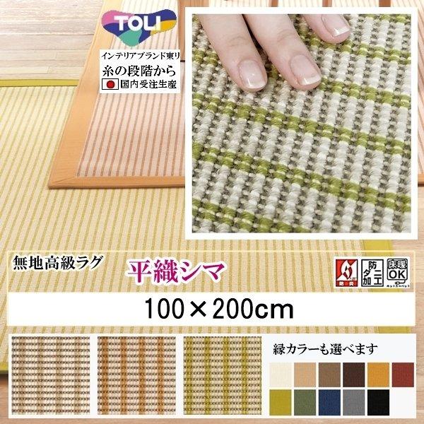 【送料無料】【注文生産:納期1か月】東リ高級ラグ/平織りシマ/100×200cm/4カラー44パターン