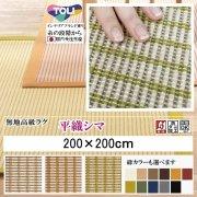 【送料無料】【注文生産:納期2週間】東リ高級ラグ/ウール・綿/平織りシマ/200×200/3カラー33パターン