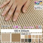【送料無料】【注文生産:納期2週間】東リ高級ラグ/ウール/平織り2/180×200/2カラー24パターン