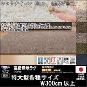 【送料無料】【注文生産:納期1か月】東リ高級ラグ/シャギーラグ/シックナイロン/特大型各種サイズラグ(長方形・円・楕円)/6カラー