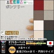 【送料込】東リ/リビングラグ&カーペット/ウール/ボンフリー2/大型サイズ直径290cmまで【円形】5サイズから選ぶ/10カラー