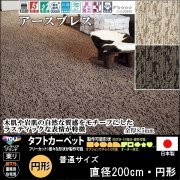 【送料込】東リ/リビングラグ&カーペット/アースブレス/普通サイズ直径200cm【円形】リビングラグ・カーペット/2カラー