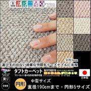 【送料込】東リ/リビングラグ&カーペット/マスターフル/中型サイズ直径190cmまで【円形】5サイズから選ぶ/9カラー