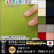 【送料込】東リ/リビングラグ&カーペット/レモード/中型サイズ直径190cmまで【円形】5サイズから選ぶ/10カラー