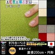 【送料込】東リ/リビングラグ&カーペット/レモード/普通サイズ直径200cm【円形】リビングラグ・カーペット/10カラー