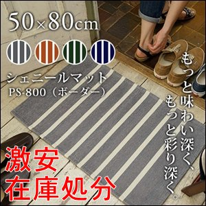 【送料無料】玄関マット ウォッシャブル ラグ ラグマット 手洗い可能 滑り止め シェニールラグマット/50×80cm/4カ…