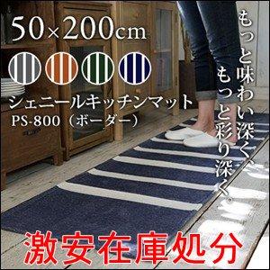 【送料無料】キッチンマット ウォッシャブル ラグ ロングマット 手洗い可能 滑り止め シェニールキッチンマット/50×200cm/4カ…