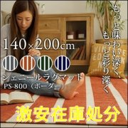 【送料無料】ラグ ラグマット ウォッシャブル 手洗い可能 滑り止め シェニールラグマット/140×200cm/4カラー