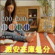 【送料無料】ラグ ラグマット ウォッシャブル 手洗い可能 滑り止め シェニールラグマット/200×200cm/4カラー