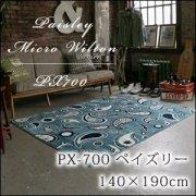 【送料無料】ラグ ラグマット 【ディクトム】マイクロウィルトン織りラグマット/140×190cm/2カラー