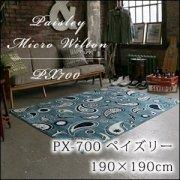 【送料無料】ラグ ラグマット 【ディクトム】マイクロウィルトン織りラグマット/190×190cm/2カラー