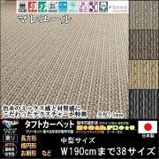 【送料込】東リ/リビングラグ&カーペット/マレユール/長方形楕円形中型サイズW190cmまで38サイズ(1帖・2帖サイズ含む)から選ぶ/4カラー