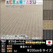 【送料込】東リ/リビングラグ&カーペット/マレユール/長方形楕円形普通サイズW200cm6サイズから選ぶリビングラグ・カーペット/4カラー