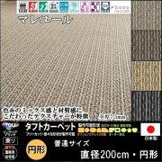【送料込】東リ/リビングラグ&カーペット/マレユール/普通サイズ直径200cm【円形】リビングラグ・カーペット/4カラー
