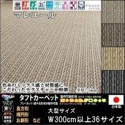 【送料込】東リ/リビングラグ&カーペット/マレユール/長方形楕円形大型サイズW300cm以上36サイズ(4帖〜10帖サイズ含む)から選ぶ/4カラー