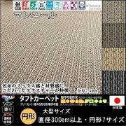 【送料込】東リ/リビングラグ&カーペット/マレユール/大型サイズ直径300cm以上【円形】7サイズから選ぶ/4カラー