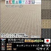 【送料込】東リ/キッチンマット&カーペット/マレユール/長方形楕円形細長いサイズで選ぶマット・廊下敷き/4カラー