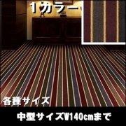 【送料込】東リ/リビングラグ&カーペット/アリオスライン/長方形楕円形中型サイズW140cmまで20サイズから選ぶリビングラグ・カーペッ