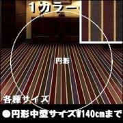 【送料込】東リ/リビングラグ&カーペット/アリオスライン/中型サイズ直径140cmまで【円形】5サイズから選ぶ