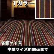 【送料込】東リ/リビングラグ&カーペット/アリオスライン/長方形楕円形中型サイズW190cmまで38サイズ(1帖・2帖サイズ含む)から選ぶ